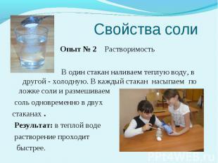 Свойства соли Опыт № 2 Растворимость В один стакан наливаем теплую воду, в друго
