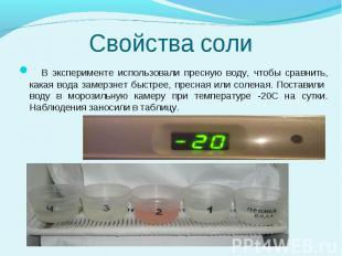 В эксперименте использовали пресную воду, чтобы сравнить, какая вода замерзнет б