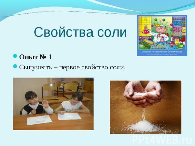 Свойства соли Опыт № 1 Сыпучесть – первое свойство соли.