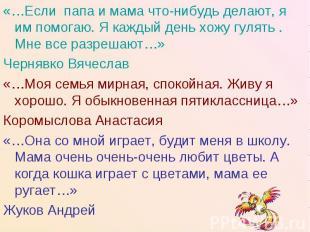«…Если папа и мама что-нибудь делают, я им помогаю. Я каждый день хожу гулять .