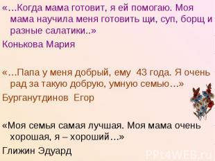 «…Когда мама готовит, я ей помогаю. Моя мама научила меня готовить щи, суп, борщ