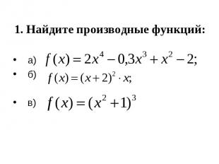1. Найдите производные функций: а) б) в)