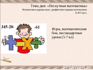 Тема дня: «Нескучная математика»Математика-царица наук, арифметика-царица матема
