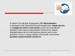 В законе Российской Федерации «Об образовании», в президентской образовательной