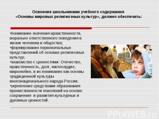 Освоение школьниками учебного содержания «Основы мировых религиозных культур», д