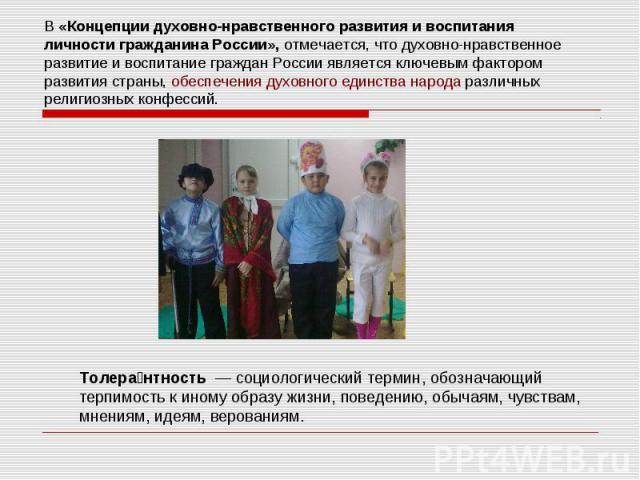 В «Концепции духовно-нравственного развития и воспитания личности гражданина России», отмечается, что духовно-нравственное развитие и воспитание граждан России является ключевым фактором развития страны, обеспечения духовного единства народа различн…