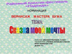 Районный Креатив-фестиваль «Надежда» НОМИНАЦИЯВЕРНИСАЖ МАСТЕРА БУМА ТЕМА:Сказка