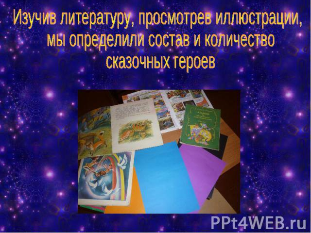 Изучив литературу, просмотрев иллюстрации, мы определили состав и количество сказочных героев