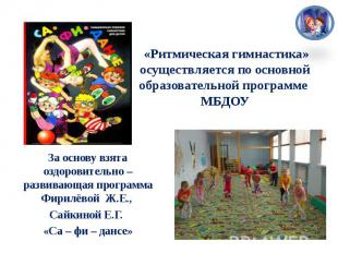 «Ритмическая гимнастика» осуществляется по основной образовательной программе МБ