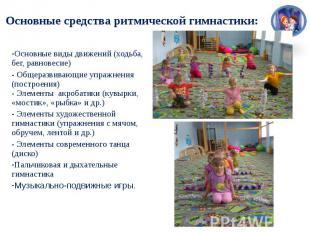 Основные средства ритмической гимнастики: Основные виды движений (ходьба, бег, р