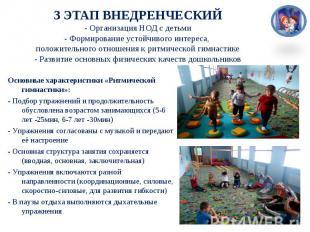 3 ЭТАП ВНЕДРЕНЧЕСКИЙ- Организация НОД с детьми- Формирование устойчивого интерес