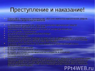 Преступление и наказание! Статья 228.1. Незаконные производство, сбыт или пересы
