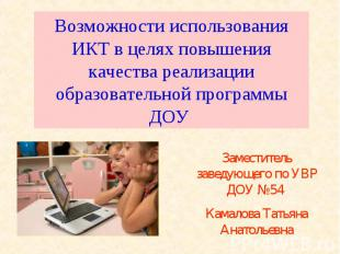 Возможности использования ИКТ в целях повышения качества реализации образователь