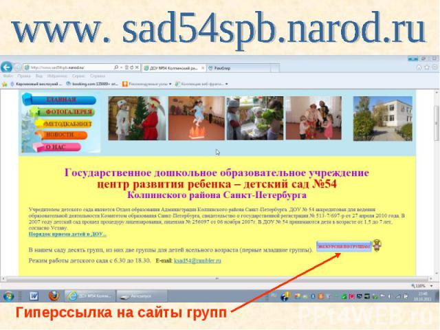 www. sad54spb.narod.ru Гиперссылка на сайты групп