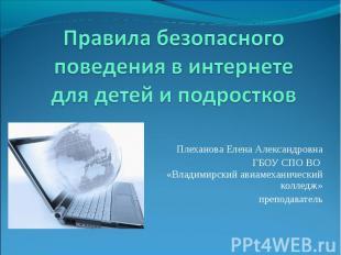 Правила безопасного поведения в интернете для детей и подростков Плеханова Елена