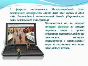 9 февраля отмечается Международный день безопасного интернета. Этот день был вве