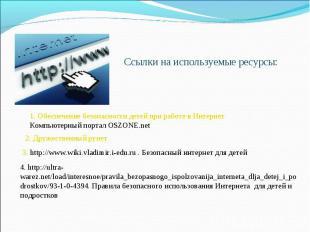 Ссылки на используемые ресурсы: 1. Обеспечение безопасности детей при работе в И