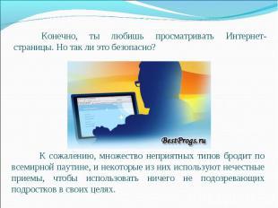 Конечно, ты любишь просматривать Интернет-страницы. Но так ли это безопасно? К с