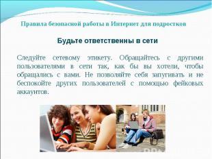 Правила безопасной работы в Интернет для подростков Будьте ответственны в сети С