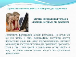 Правила безопасной работы в Интернет для подростков Делись изображения только с