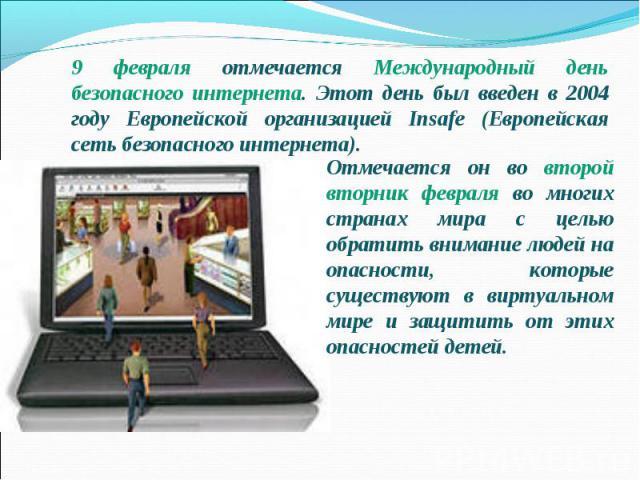 9 февраля отмечается Международный день безопасного интернета. Этот день был введен в 2004 году Европейской организацией Insafe (Европейская сеть безопасного интернета). Отмечается он во второй вторник февраля во многих странах мира c целью обратить…