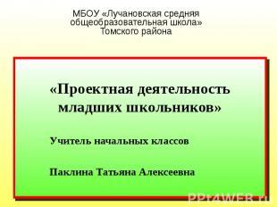 МБОУ «Лучановская средняя общеобразовательная школа» Томского района «Проектная