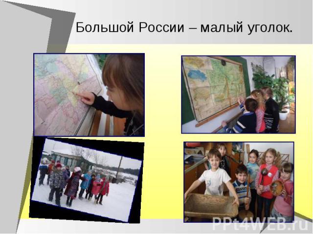 Большой России – малый уголок.
