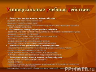 Универсальные учебные действия Личностные универсальные учебные действия: - осоз