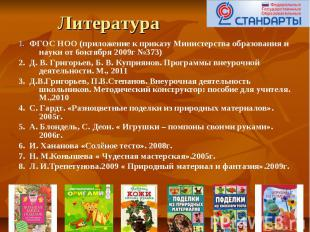 1. ФГОС НОО (приложение к приказу Министерства образования и науки от 6октября 2