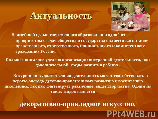 Актуальность Важнейшей целью современного образования и одной из приоритетных задач общества и государства является воспитание нравственного, ответственного, инициативного и компетентного гражданина России. Большое внимание уделено организации внеур…