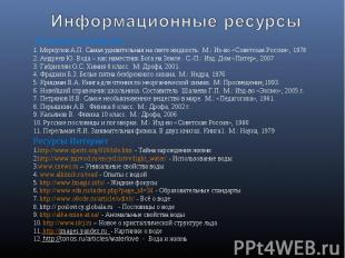 Информационные ресурсы Печатные материалы 1. Меркулов А.П. Самая удивительная на