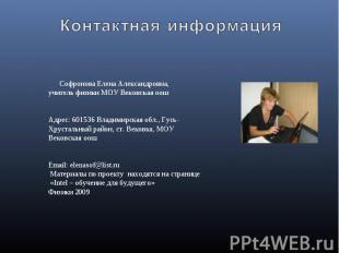 Контактная информация Софронова Елена Александровна,учитель физики МОУ Вековская