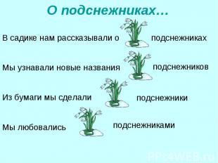 О подснежниках… В садике нам рассказывали оМы узнавали новые названияИз бумаги м