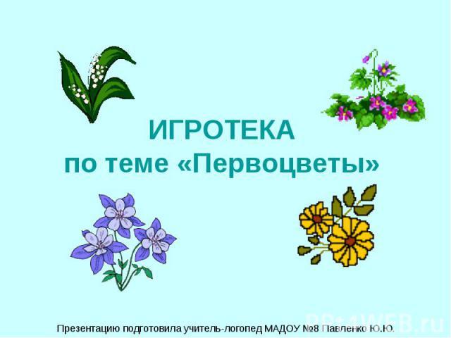 ИГРОТЕКАпо теме «Первоцветы»