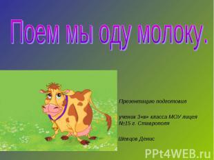 Презентацию подготовилученик 3«в» класса МОУ лицея №15 г. Ставрополя Шевцов Дени