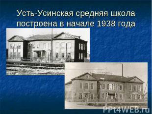 Усть-Усинская средняя школапостроена в начале 1938 года