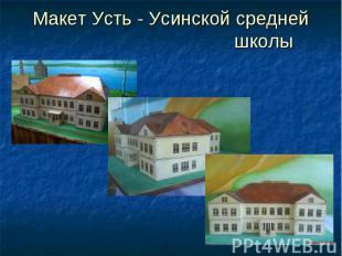 Макет Усть - Усинской средней школы