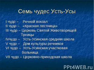 Семь чудес Усть-Усы I чудо – Речной вокзалII чудо – «Красная лестница»III чудо –