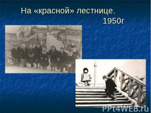 На «красной» лестнице. 1950г