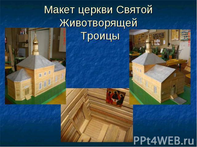 Макет церкви Святой Животворящей Троицы