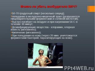 Можно ли убить возбудителя ВИЧ?50-70 градусный спирт (несколько секунд); попадан