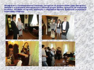 Интересной и познавательной оказалась экскурсия «В старом доме» (Дом Машарова).