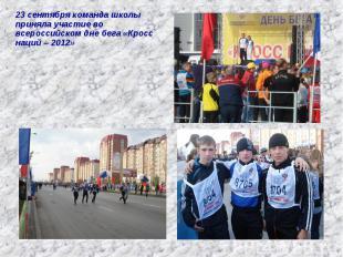 23 сентября команда школы приняла участие во всероссийском дне бега «Кросс наций