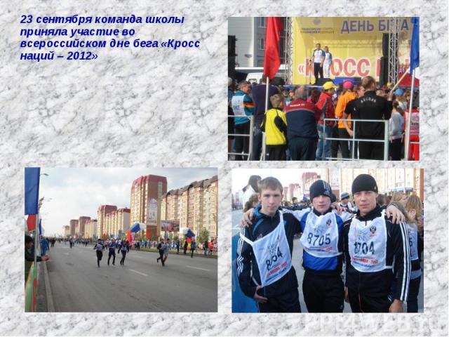 23 сентября команда школы приняла участие во всероссийском дне бега «Кросс наций – 2012»