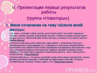 V. Презентация первых результатов работы(группа «Новаторы») 1. Мини сочинение на