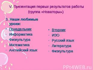 V. Презентация первых результатов работы(группа «Новаторы») 3. Наши любимые урок