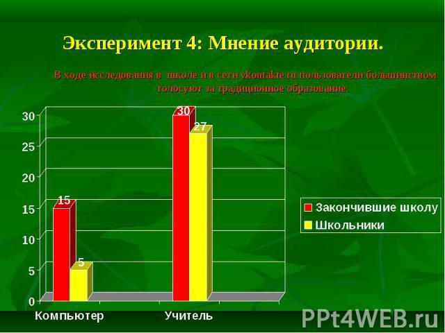 Эксперимент 4: Мнение аудитории. В ходе исследования в школе и в сети vkontakte.ru пользователи большинством голосуют за традиционное образование: