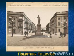 Памятник Ришелье