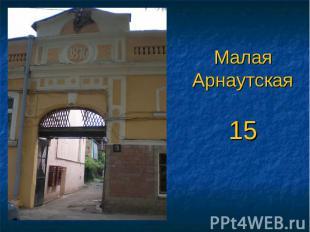 Малая Арнаутская15