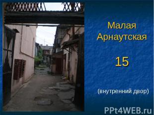 Малая Арнаутская15 (внутренний двор)